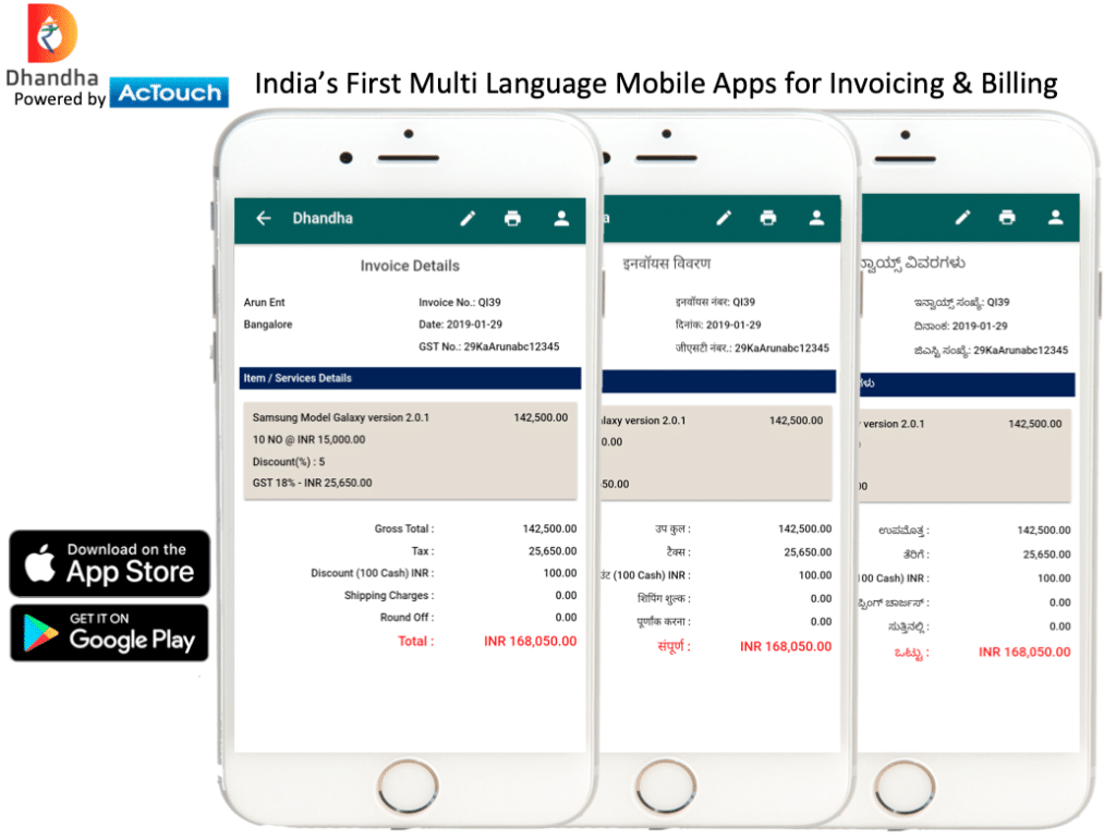 Dhandha Mobile Apps for SMEs